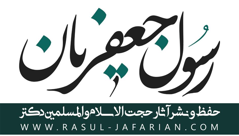 پاسخهای رسول جعفریان درباره جایگاه «علم» در دانشگاه، حوزه و ذهن مدیران جمهوری اسلامی