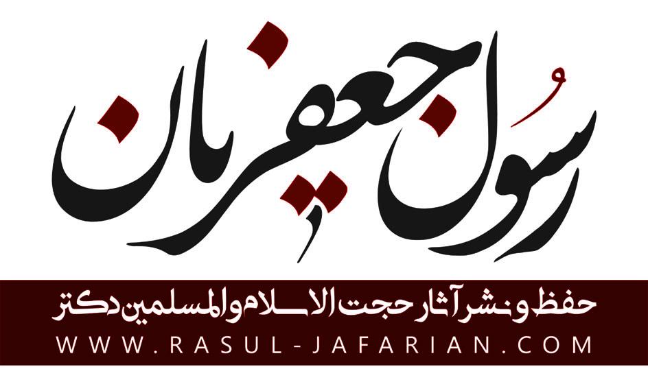 هزار و چهارصدمین سال تأسیس دولت اموی
