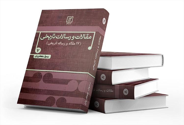 دفتر هفتم مقالات و رسالات تاریخی