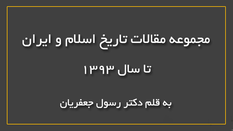 مجموعه مقالات تاریخ اسلام و ایران (تا سال ۱۳۹۳)