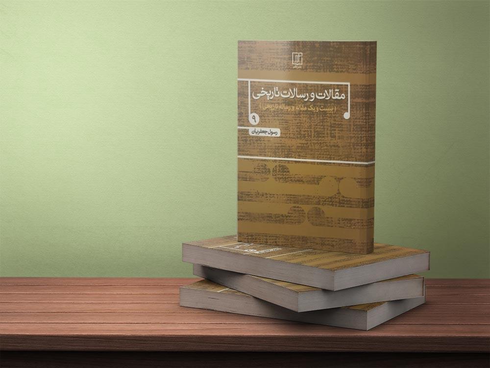 دفتر نهم مقالات و رسالات تاریخی منتشر شد.